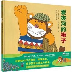 魔法象图画书 : 爱拔河的狮子【3-6岁】- 精装