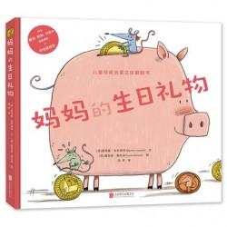 妈妈的生日礼物 : 情景模拟 翻翻书【3-6岁 财商启蒙 互动 故事】- 精装