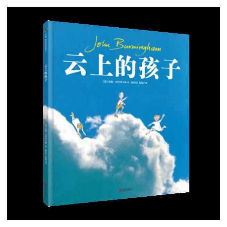 约翰伯宁罕作品 : 云上的孩子【4岁以上】- 精装