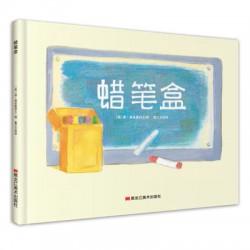 唐弗里曼 Don Freeman作品 : 蜡笔盒【3岁以上 友谊 团结 克服苦难】- 精装