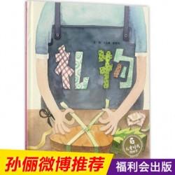 中国原创图画书 : 礼物【3岁以上】- 精装