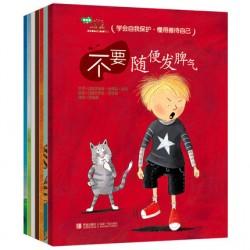 学会爱自己 第三辑 (7册) 【6-12岁 自我保护】- 平装