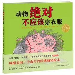 海豚绘本花园:动物绝对不应该穿衣服  [3-6岁 趣味幽默】- 平装