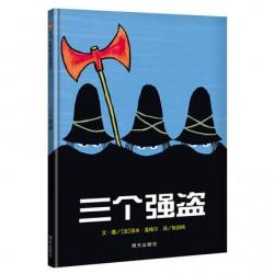 信谊世界精选图画书 : 三个强盗【3岁以上】- 精装