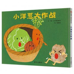 【封面压痕】信谊宝宝起步走 : 小洋葱大作战【3岁以上 】- 精装