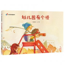 明天原创图画书 : 幼儿园有个怪【3岁以上 】- 精装