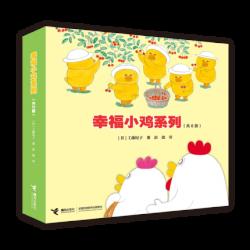 幸福小鸡系列 (6册)【3岁以上】- 平装