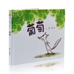 第一届 信谊图画书奖 : 葡萄【3岁以上】- 精装