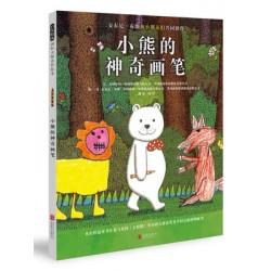 安东尼布朗作品 : 小熊的神奇画笔 (启发绘本馆)【3-6岁】- 精装
