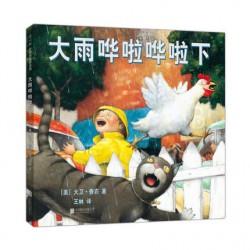 大卫香农作品 : 大雨哗啦哗啦下 (爱心树绘本馆)【3-6岁】- 精装