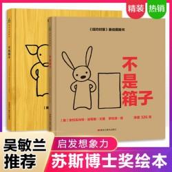 森林鱼童书 : 儿童创造力启蒙绘本 (2册)- 不是箱子 + 不是棍子【3-6岁】- 精装