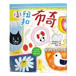 荒井良二经典作品 : 小纽扣布奇 - 彭懿翻译【3岁以上 让孩子懂得珍惜和爱】- 精装