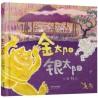 金太阳银太阳 : 启发童书馆【4岁以上】- 精装