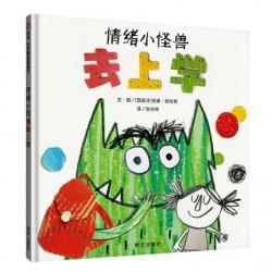 情绪小怪兽去上学 : 我的情绪小怪兽 绘本系列  (平面)【3岁以上 克服上学恐惧】- 精装