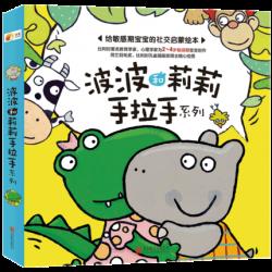 波波和莉莉手拉手系列 (6册) 【2-4岁 敏感期宝宝启蒙绘本】- 平装