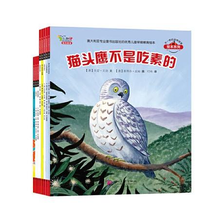 不一样的动物故事绘本系列第二辑 (8册)【3-8岁】- 平装
