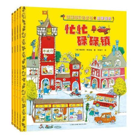 斯凯瑞金色童书益智经典百年诞辰纪念版 (4册)【4岁以上】- 平装