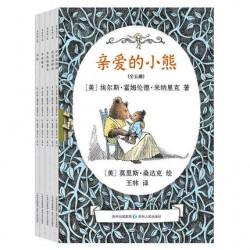 亲爱的小熊 (5册) : 莫里斯桑达克作品 【6岁以上 小学低年级 桥梁书】- 平装