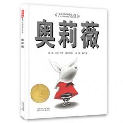 2001年凯迪克银奖:奥莉薇 【3-6岁 激发孩子信心 亲子关系】 - 精装