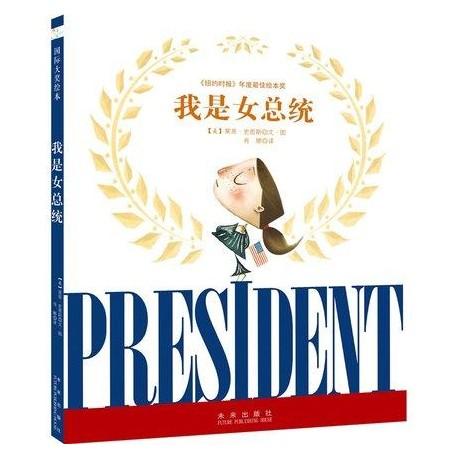 我是女总统【3-6岁 心理成长】- 精装