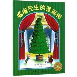 海豚绘本花园: 威廉先生的圣诞树 【3岁以上 节日】- 精装
