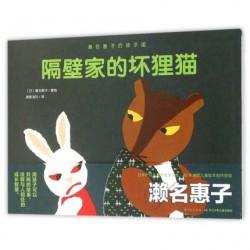 隔壁家的坏狸猫 : 濑名惠子的孩子国 【3-6岁 消除偏见 人际交往】-  平装