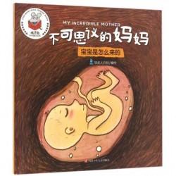 不可思议的妈妈 (宝宝是怎么来的): 精灵鼠科学童话绘本 【3-6岁】-  平装