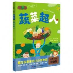 蔬菜超人 : 故事+知识 2/8 (健康篇)【6岁以上 科普小百科 桥梁书】 - 平装