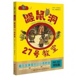 鼹鼠洞27号 : 故事+知识 4/8 (学校篇)【6岁以上 科普小百科 桥梁书】 - 平装