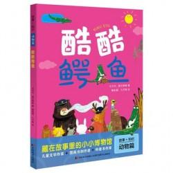 酷酷鳄鱼 : 故事+知识 5/8 (动物篇) 【6岁以上 科普小百科 桥梁书】 - 平装
