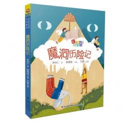 林世仁 魔洞历险记 : 彩虹桥名家注音童话【7岁以上 桥梁书 】 - 平装