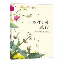 一粒种子的旅行 : 爱心树世界杰出绘本 【生命教育 6岁以上 生命成长历程】 - 精装