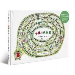 爱心树绘本馆:小真的长头发 【信谊Bookstart 3-6岁 创意想象】- 精装