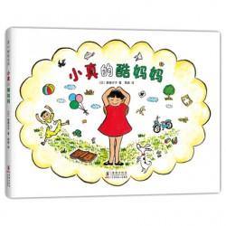 小真的酷妈妈 : 爱心树绘本馆 【3-6岁】- 精装