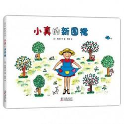 小真的新围裙 : 爱心树绘本馆 【3-6岁】- 精装