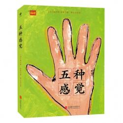 五种感觉 : 埃尔维杜莱作品【3-8岁 科普知识 美学教育 】- 精装