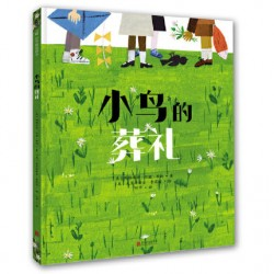 小鸟的葬礼 : 阿甲翻译【3-8岁 面对死亡】- 精装