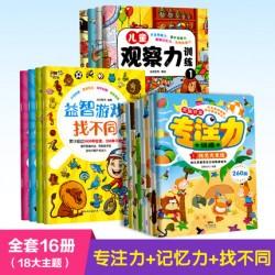 16册益智游戏书 : 幼儿学前专注力训练游戏书 (8册) + 益智游戏找不同 (4册) + 儿童观察力训练 (4册)【3-6岁】- 平装