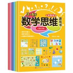 数学思维游戏书 (6册)【3-6岁】- 平装