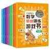 数学思维训练游戏书 (8册) 【3-6岁 益智游戏书】- 平装