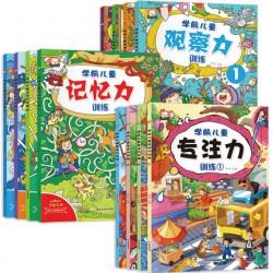 12册益智游戏书 : 学前儿童记忆力训练 (4册)+学前儿童观察力训练 (4册)+学前儿童专注力训练 (4册) 【3-6岁】- 平装