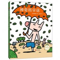 神奇雨伞店 : 宫西达也作品【3-6岁 创意趣味】- 精装