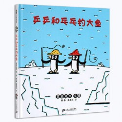 乒乒和乓乓钓大鱼 : 宫西达也作品【3-6岁】- 精装