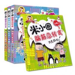 米小圈脑筋急转弯 第一辑 (4册) 【 7岁 以上 】 - 平装