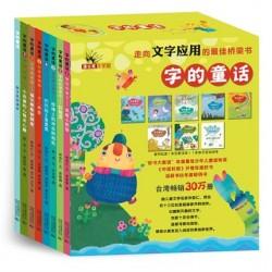 走向汉字应用的桥梁书:字的童话 (7册)  [7-12岁  桥梁书】 - 平装