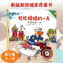 斯凯瑞金色童书第3辑 (三册) : 飞机场的一天+警察局的一天+消防站的一天 - 平装