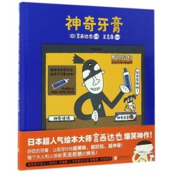 神奇牙膏 : 暖房子游乐园【3-6岁】- 精装