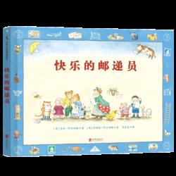 快乐的邮递员【4岁以上 送信故事与游戏融合 亲子互动绘本】 - 精装