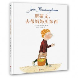 斯蒂文去帮妈妈买东西 : 约翰伯宁罕作品【4岁以上】- 精装