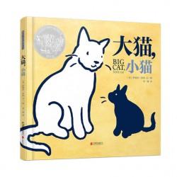 大猫小猫 Big Cat, Little Cat : 2018年凯迪克银奖【4岁以上 理解生命的意义】- 精装